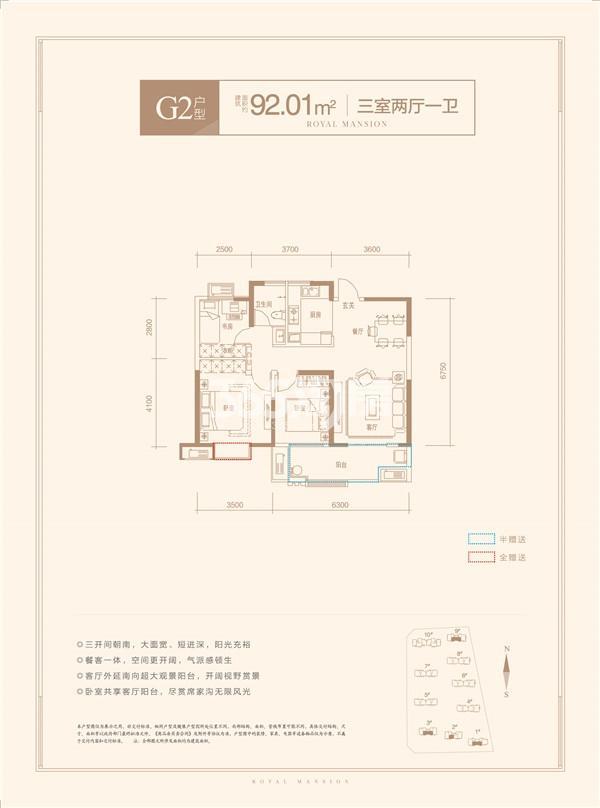 柏庄香府 G2户型 三室两厅一卫 92.01㎡
