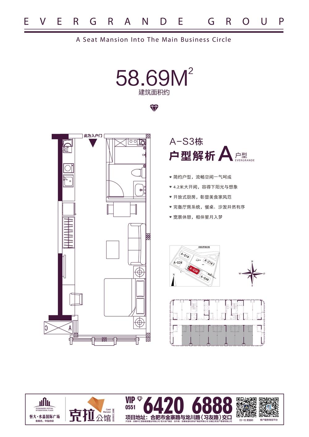 恒大水晶国际广场A-S3#楼58.69㎡A户型