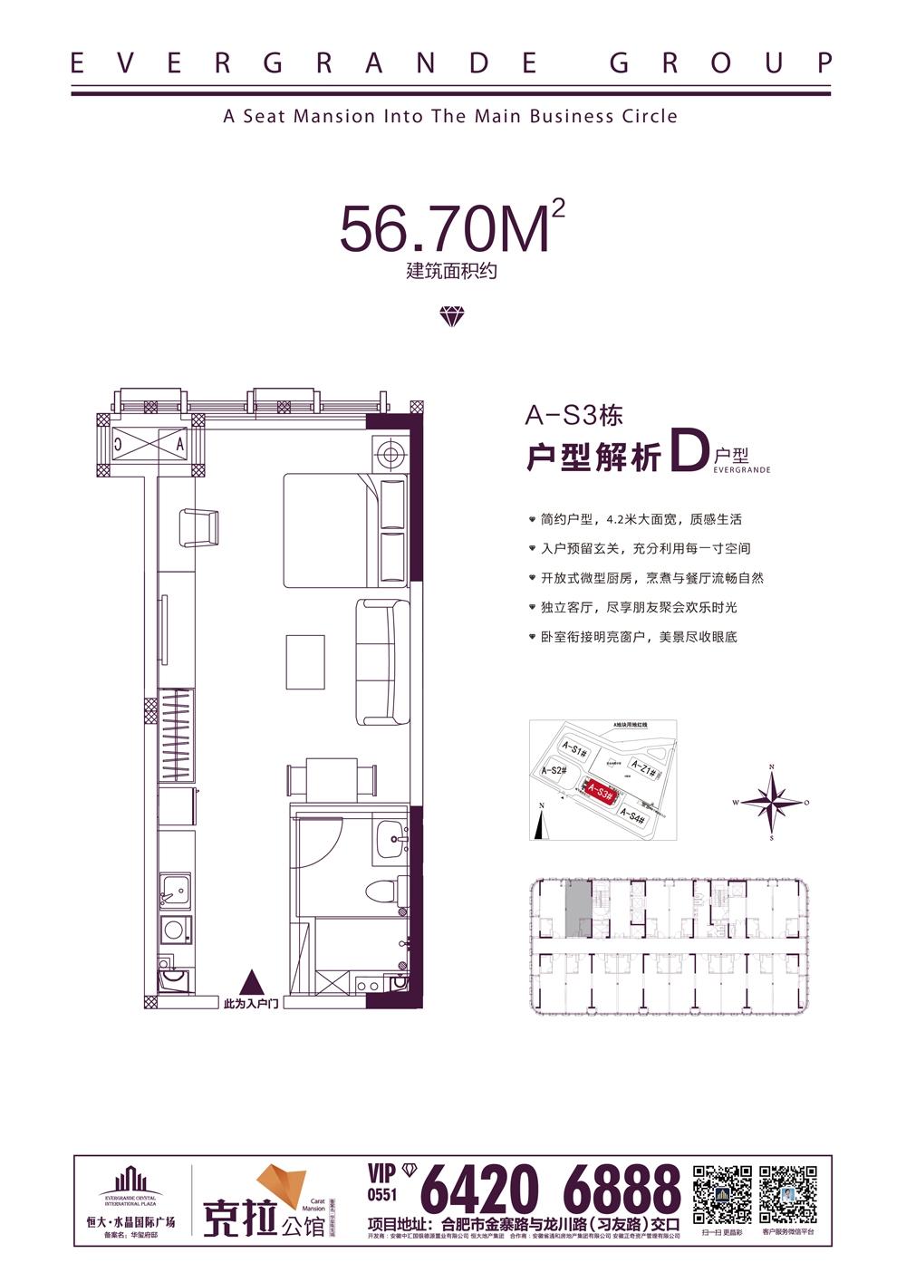 恒大水晶国际广场A-S3#楼56.70㎡D户型