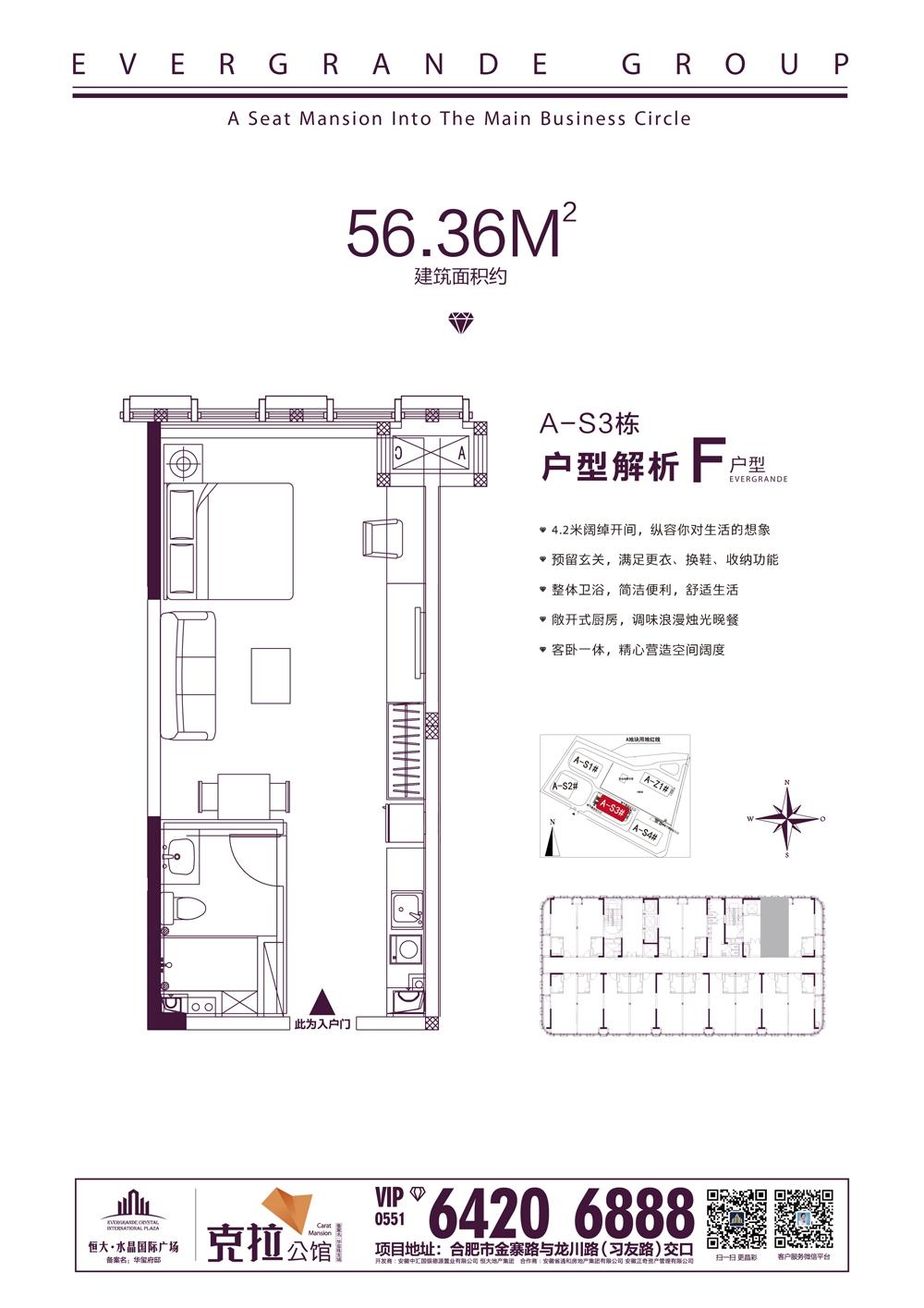 恒大水晶国际广场A-S3#楼56.36㎡F户型