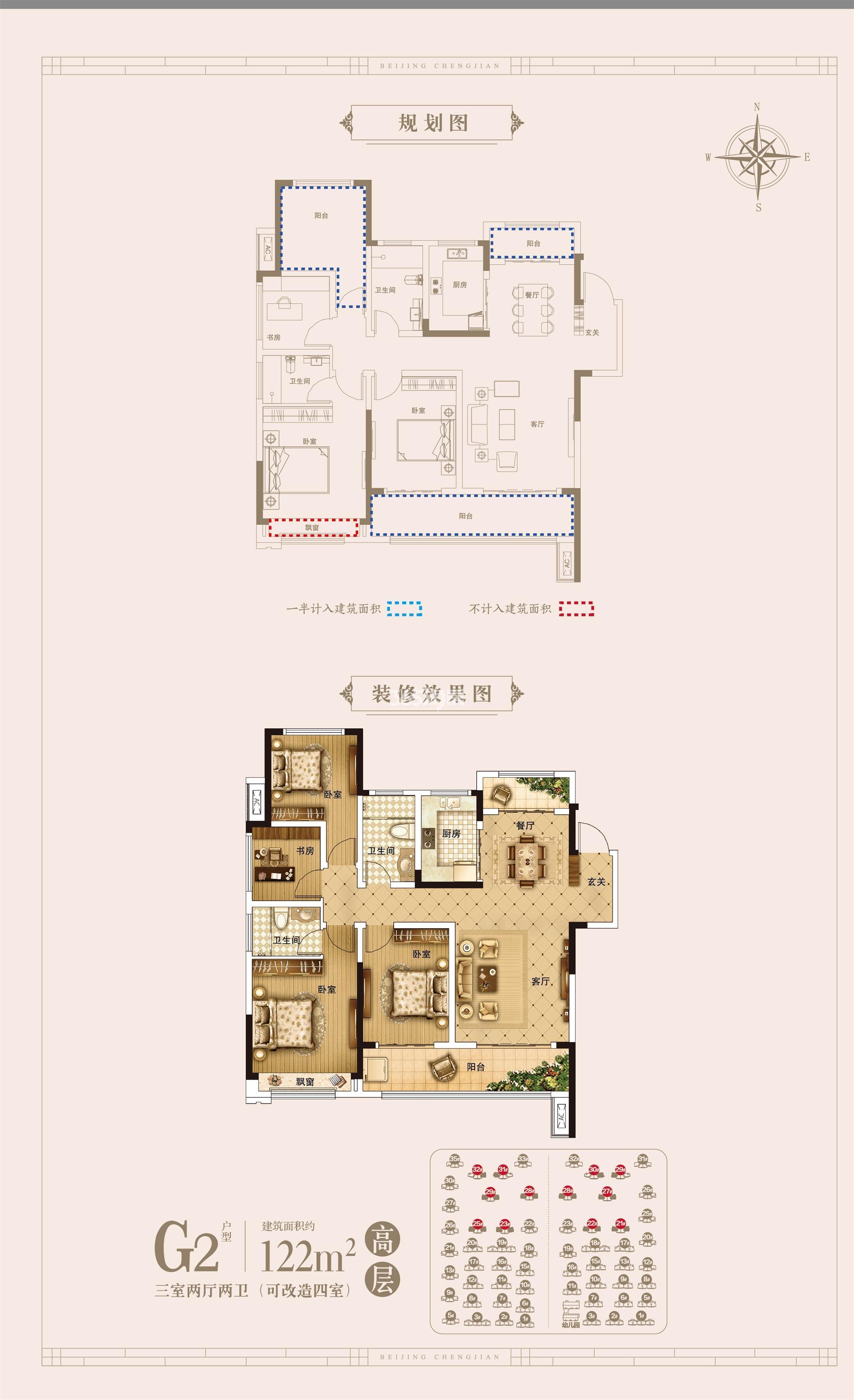 北京城建·国誉锦城户型图