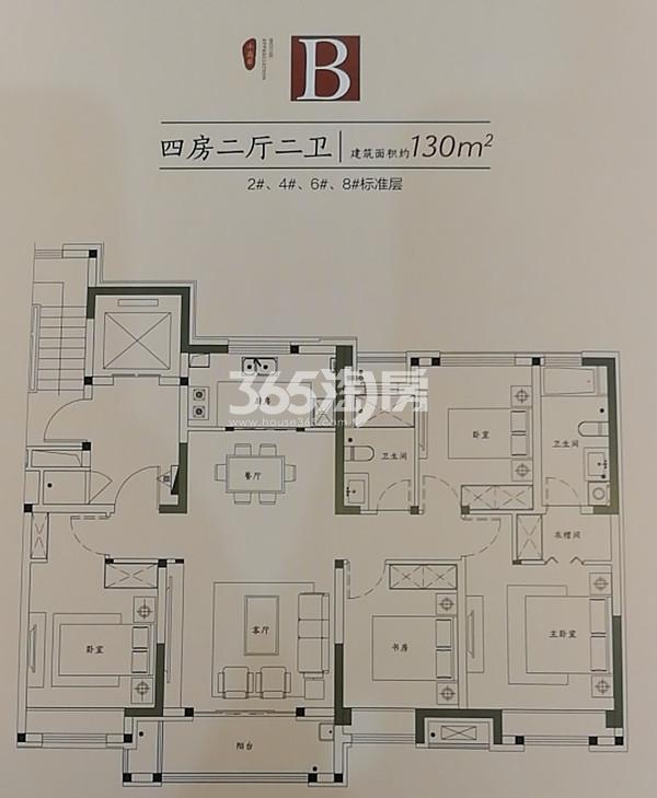 宝龙观邸小高层 四室两厅 130㎡