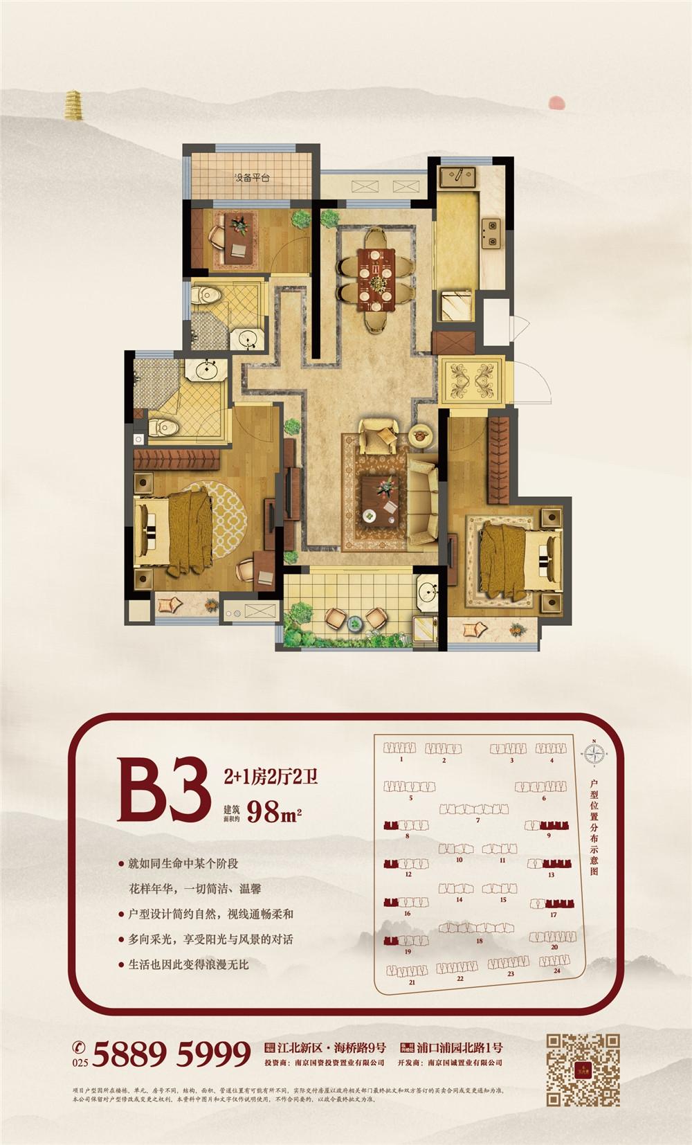 江山薈B3户型图98㎡