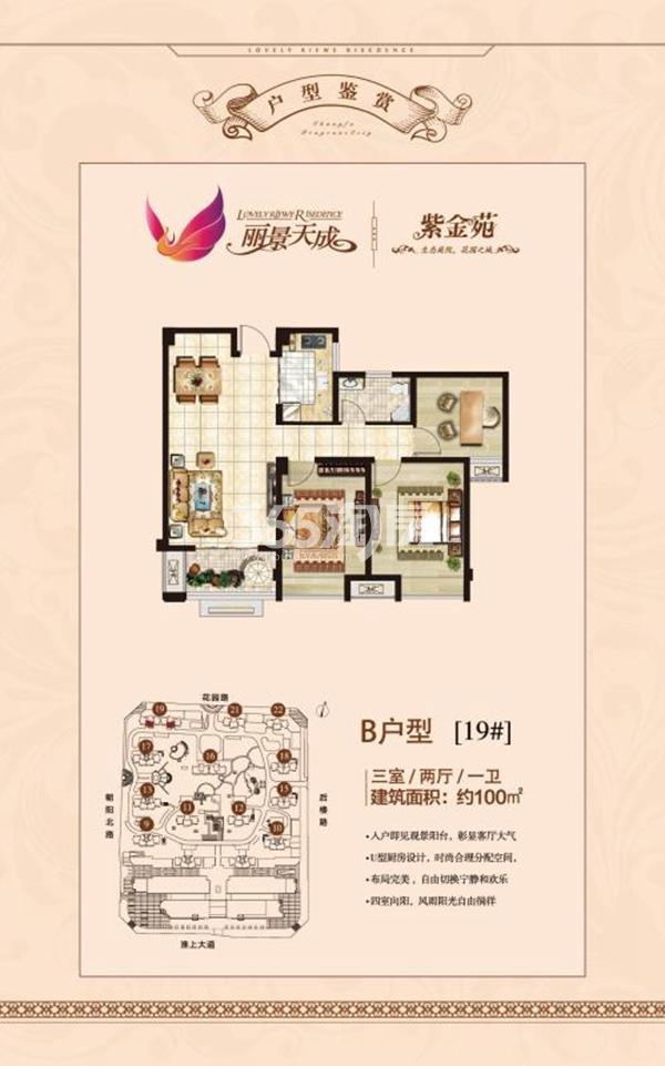 丽景天成(三期紫金苑)B户型三室两厅一卫100㎡