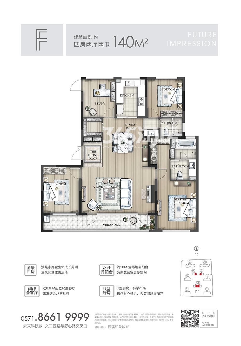 东原印未来项目3、6、7号楼F户型140方
