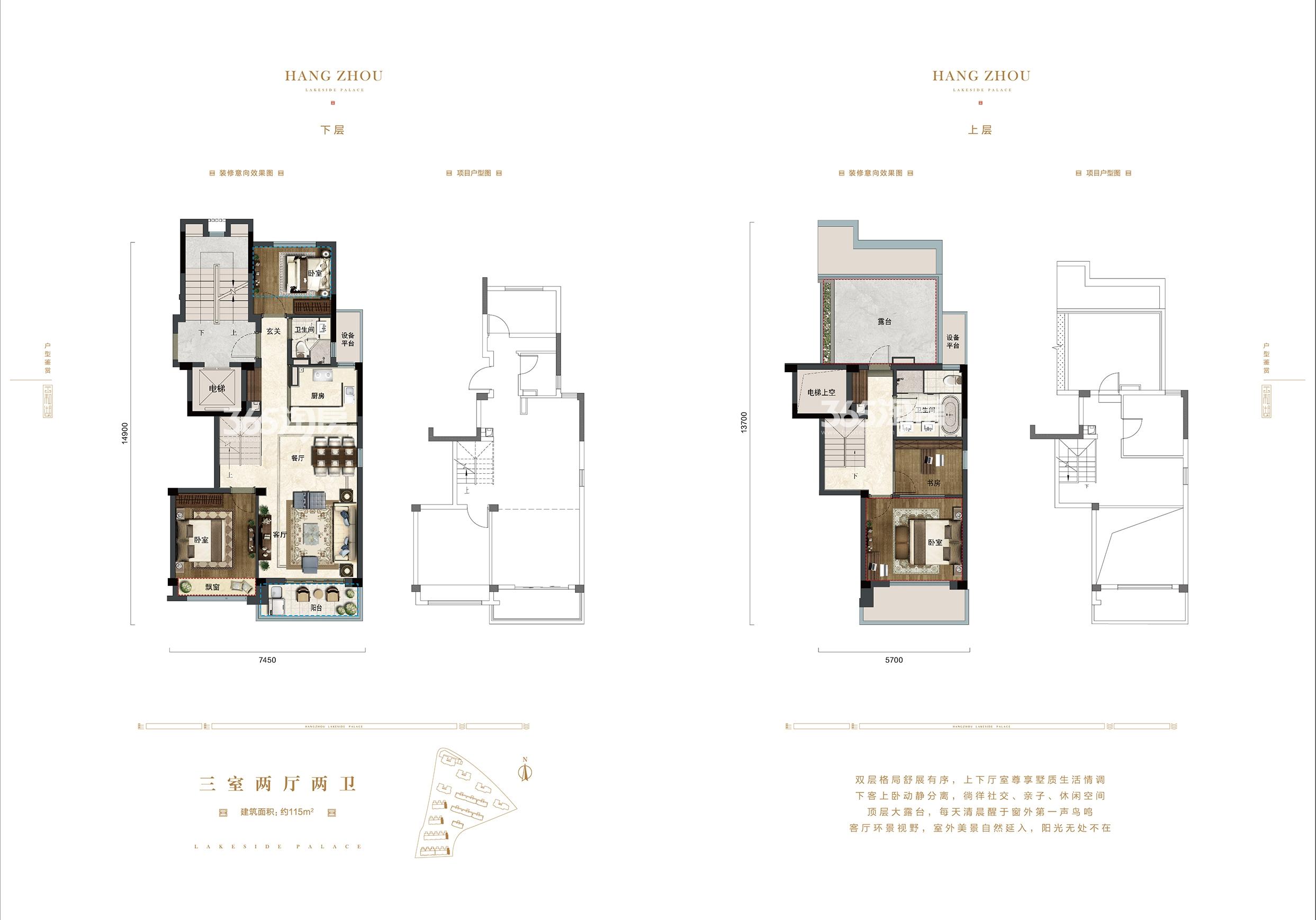 绿都云和湖6-9号楼A5'户型115方户型图(已售)