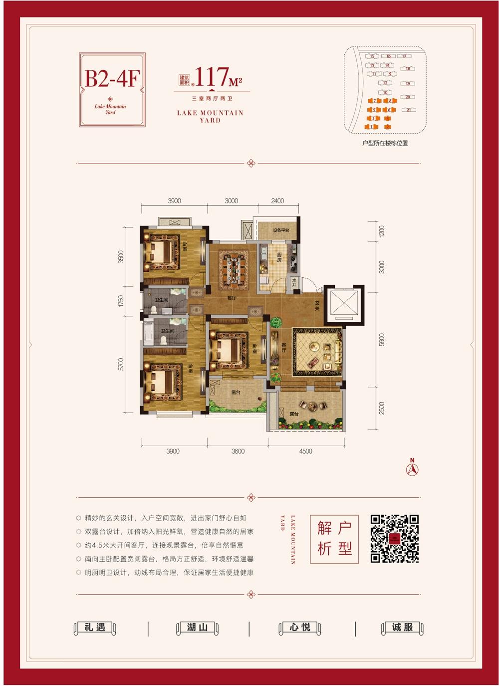 悦湖山院B2-4F户型 117㎡