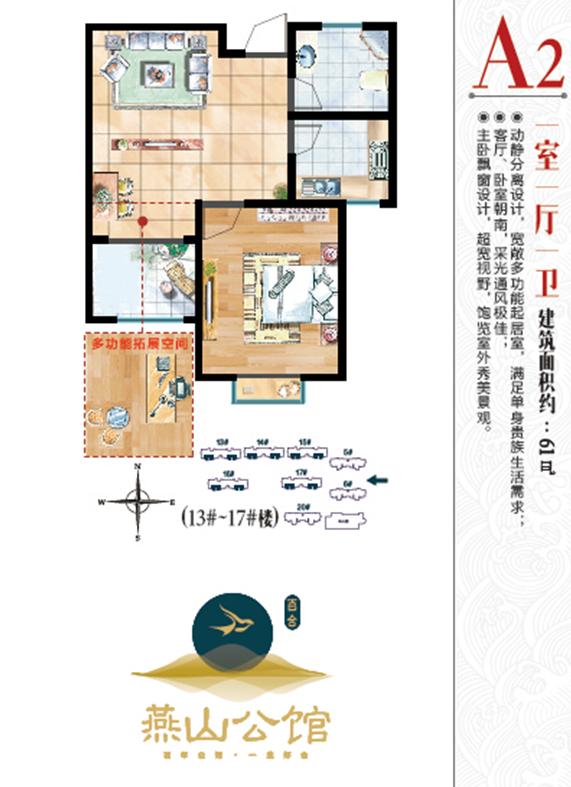 百合燕山公馆户型图