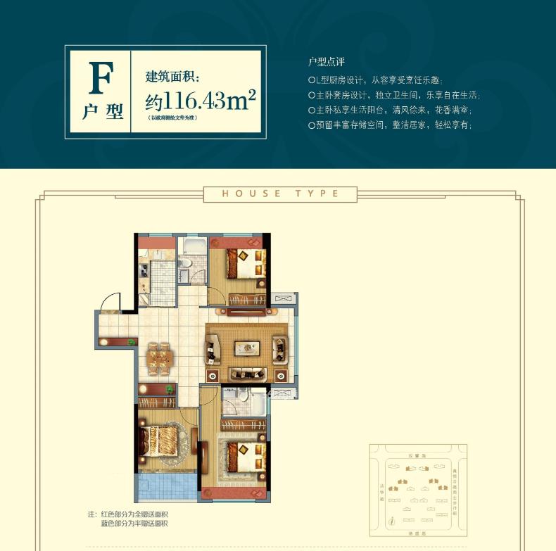 银润金陵赋 116平方户型图(四期116平方同用这户型图)