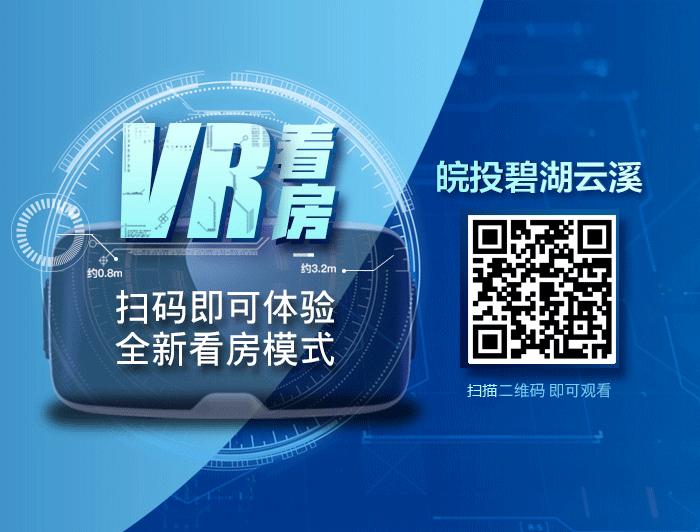 皖投碧湖云溪VR看房