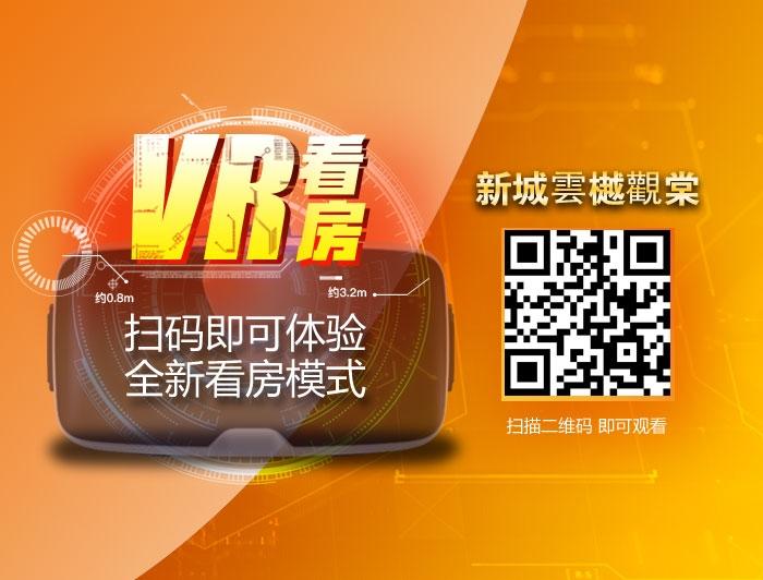 新城雲樾觀棠VR看房