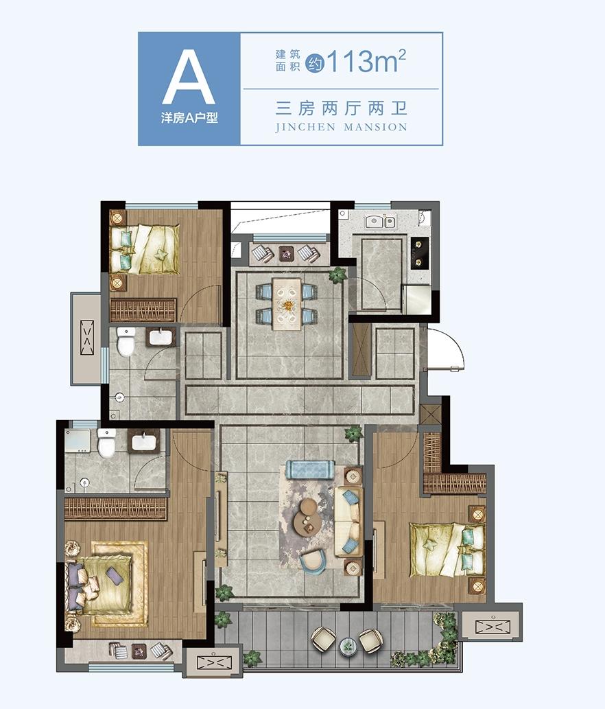 洋房A户型-113㎡三室两厅两卫