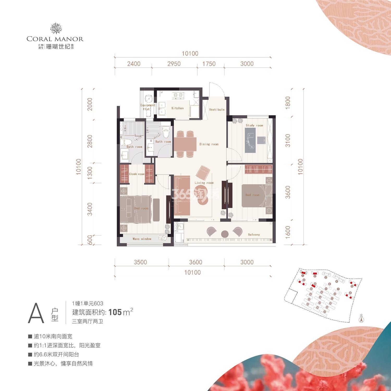 仁恒祥生珊瑚世纪雅园高层1、2、5、8-10#中间套A户型 约105㎡