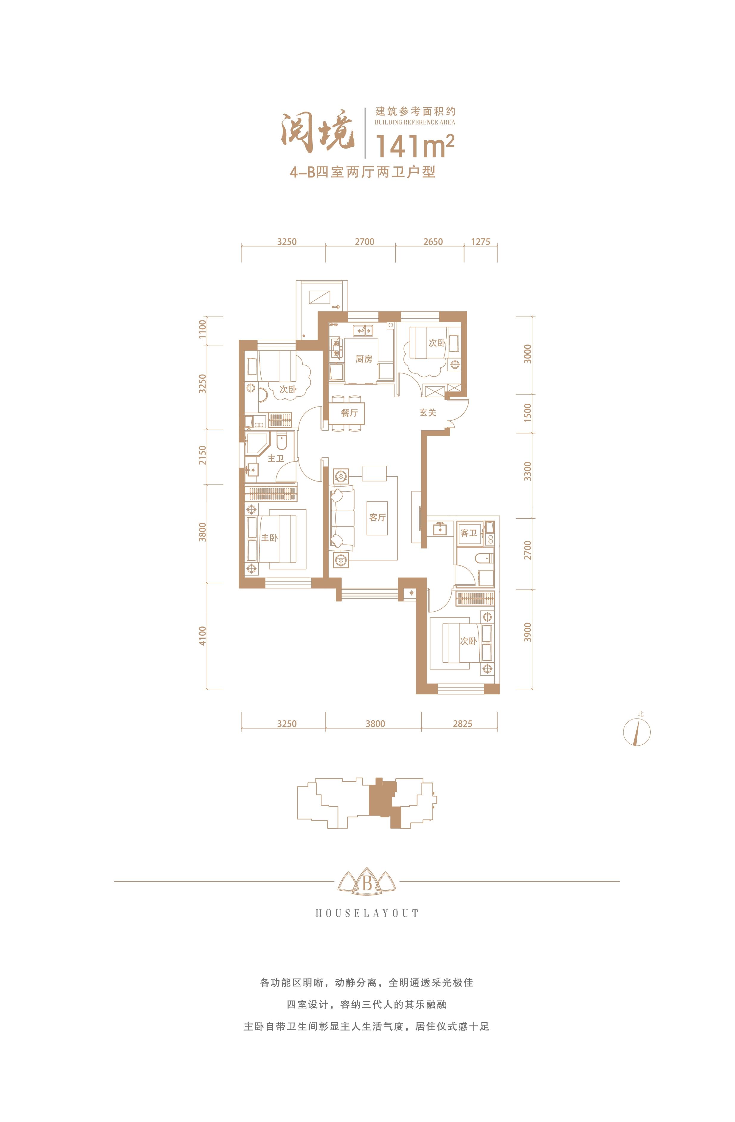 4-B户型141平米 四室两厅两卫