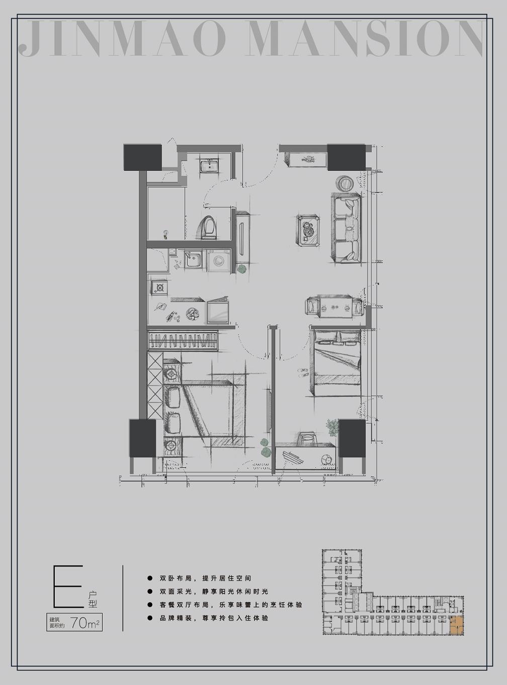 领寓A5(扬子江金茂悦)70㎡E户型