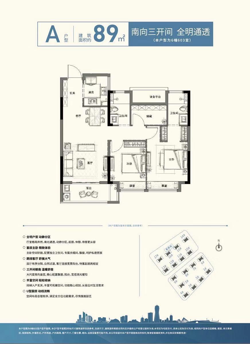 中天雅境公寓户型图