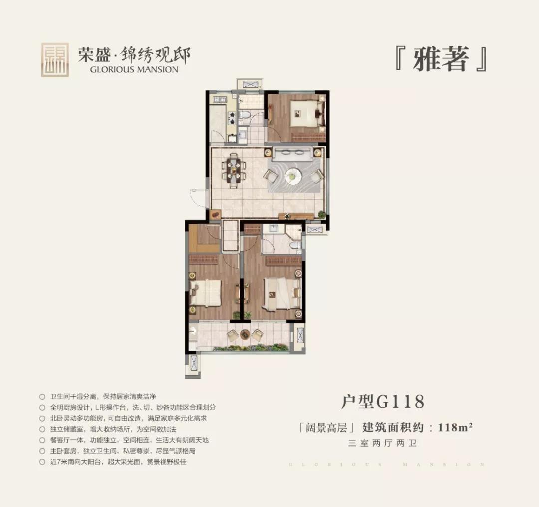 锦绣观邸高层118㎡户型图
