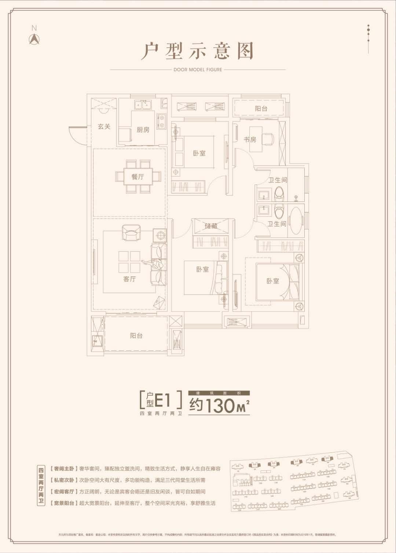 安庆金大地天元府四室两厅两卫130㎡E1户型图