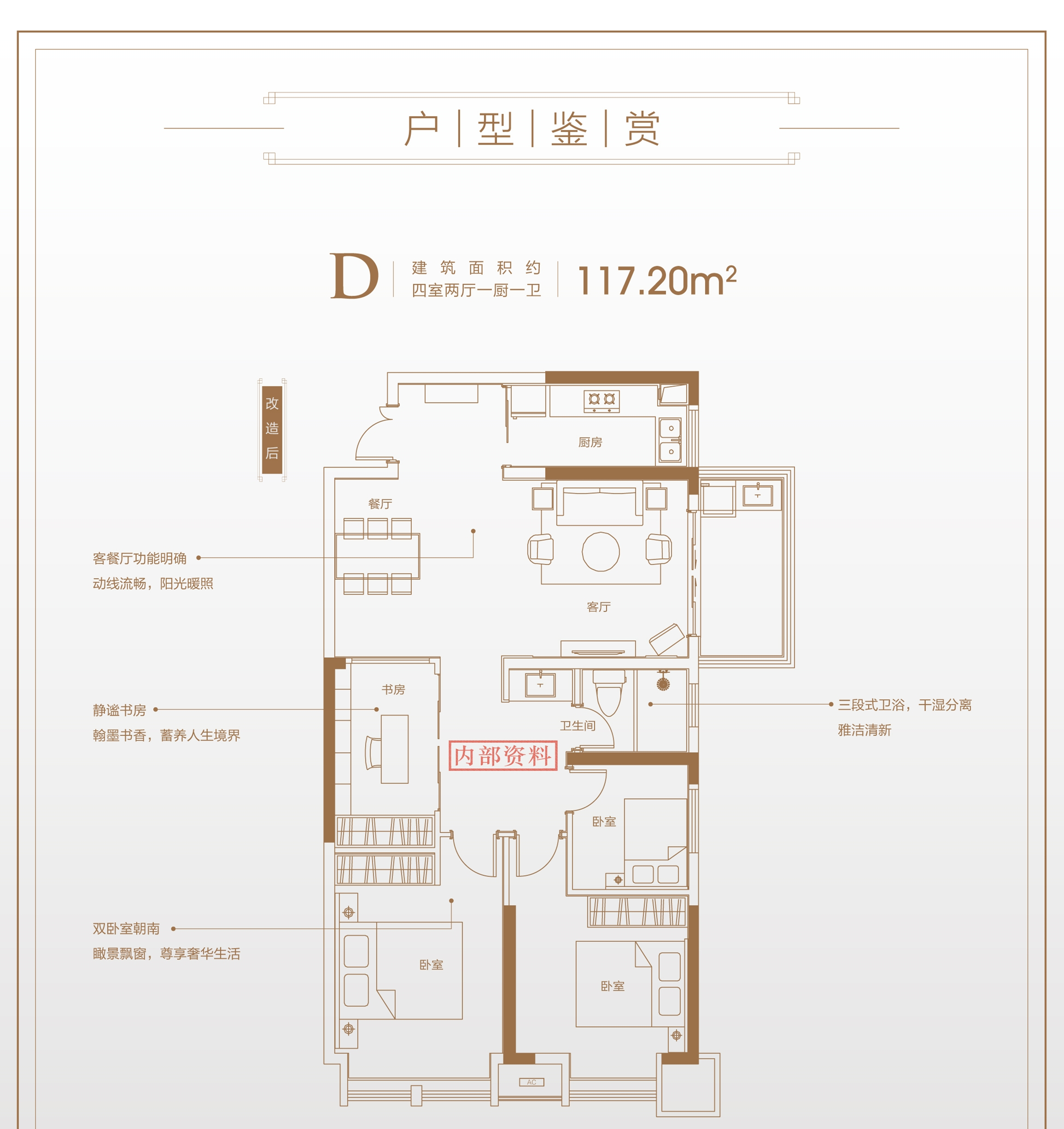 中天胜利58项目117.20㎡户型图