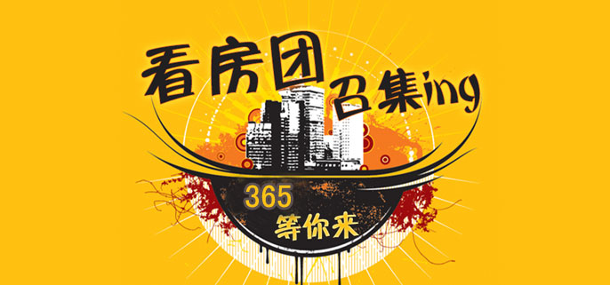 12月31日城南曲江线看房团